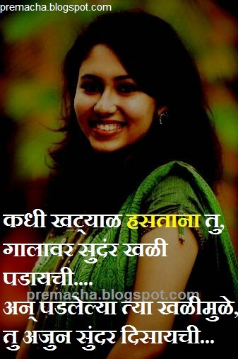 Image Result For Marathi Quotes On Life And Love