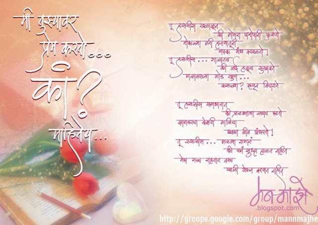Sad Love Poems Marathi Love