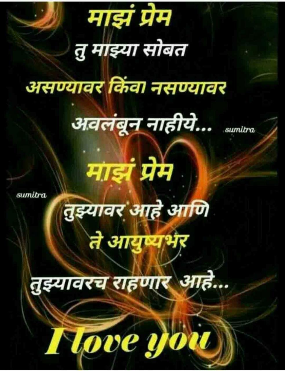 Categories Marathi Love Sms
