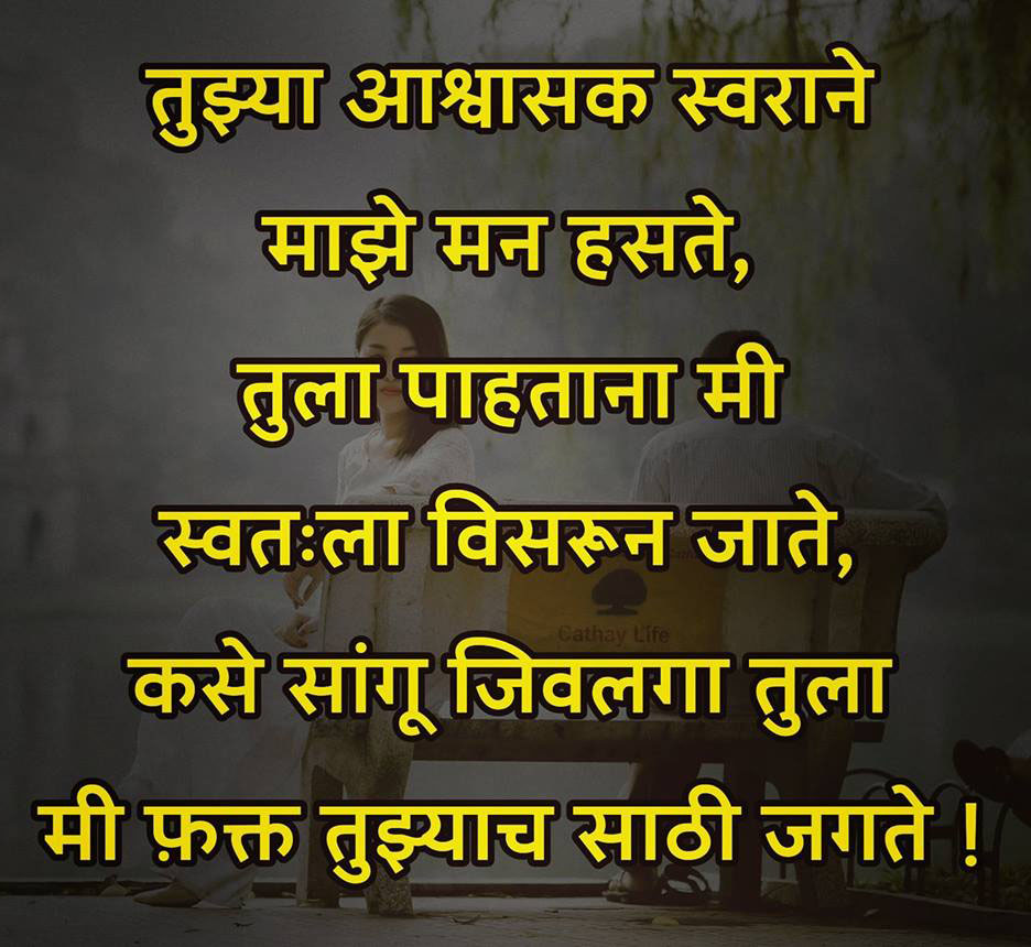 Heart Touching Marathi Love Status For Boyfriend With Images For Whatsapp