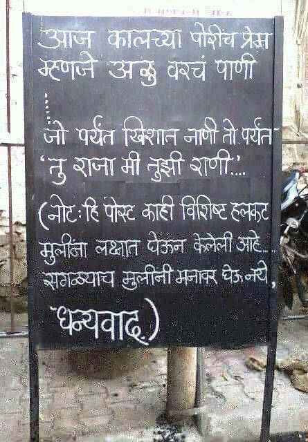 Image Result For Husband Wife Quotes In Marathi