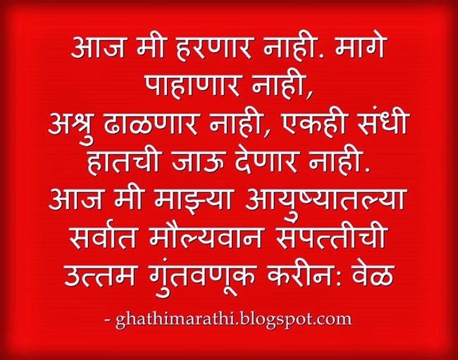 Image Result For Marathi Love Msg For Husband