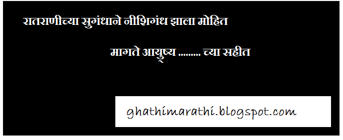 Image Result For Marathi Quotes On Relationship