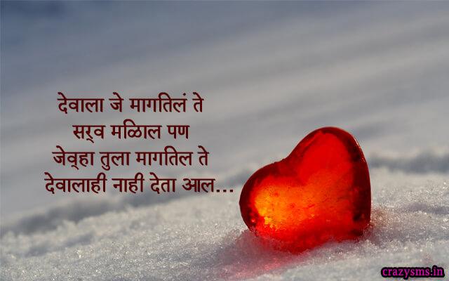 Romantic Love Sms In Marathi Language  E A Aa E A D E A B E A  E A Ae  E A B E A  E A A E A  E A B Marathi Love Status
