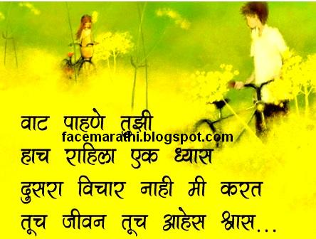 Image Result For Marathi Sad Quotes