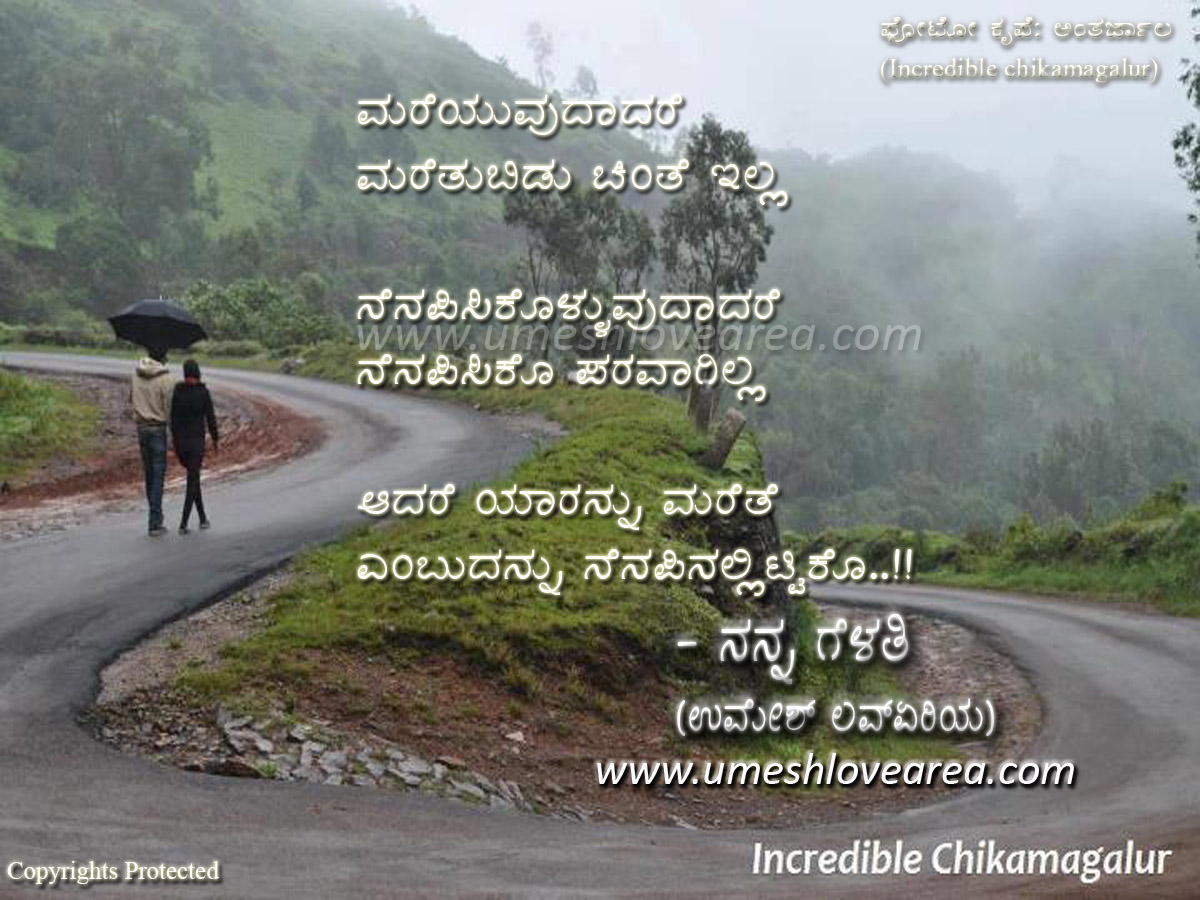 Image Result For Love Failure Images Kannada