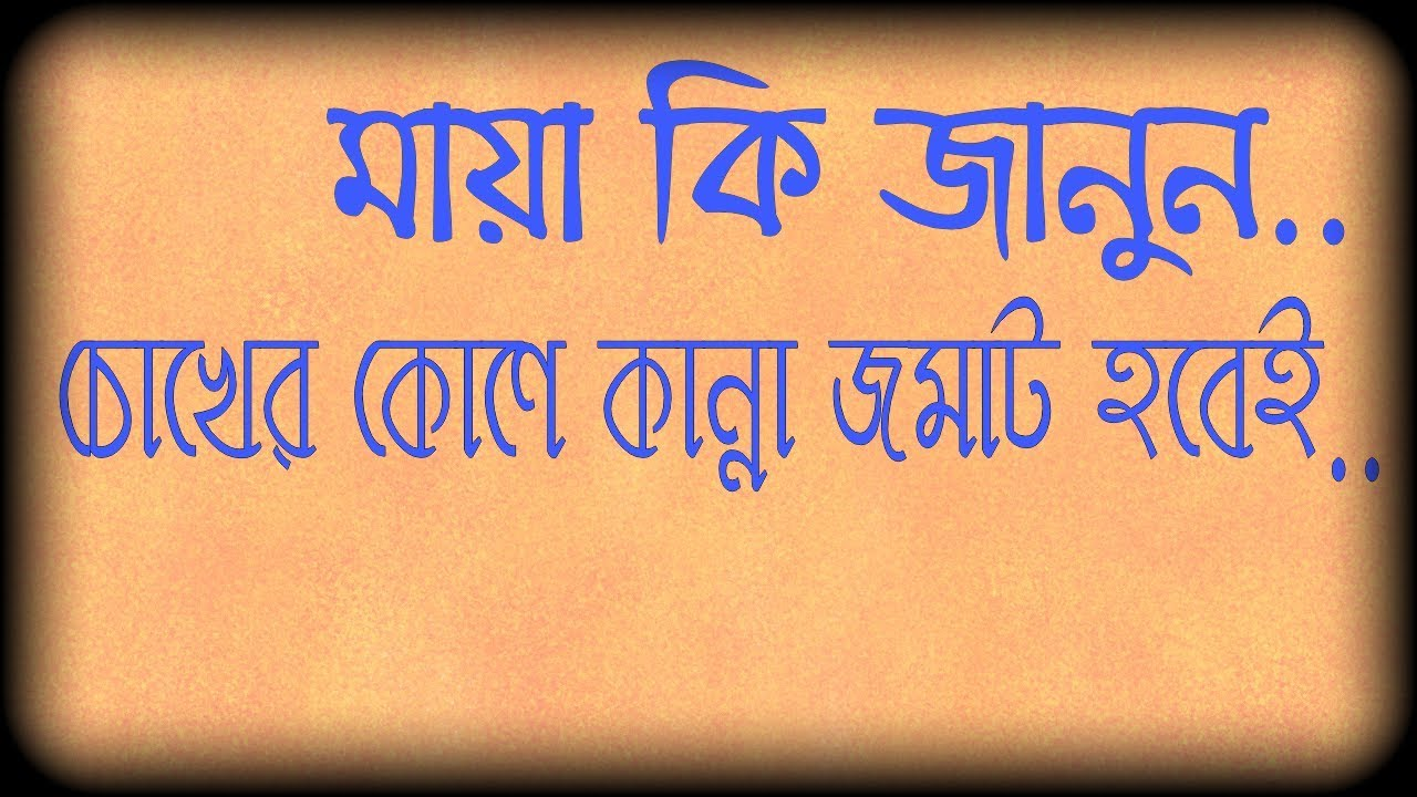 Maya Bengali Sad Love Story And Quote You Have To Must Be Crying