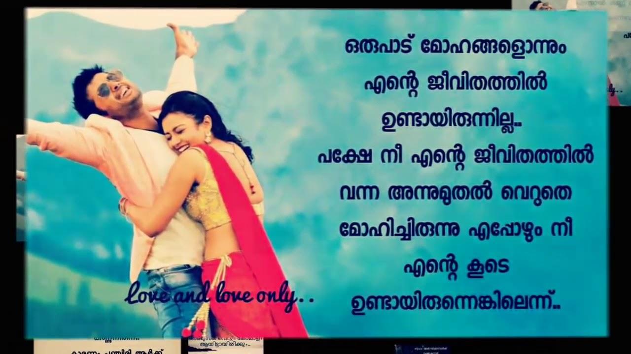 Malayalam Love Failure Sad Songs Emotional Song