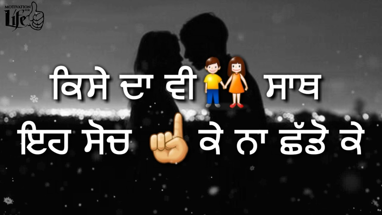 Love Story Motivational Inspirational Success Inspiration Quotes In Punjabi Mani Verma