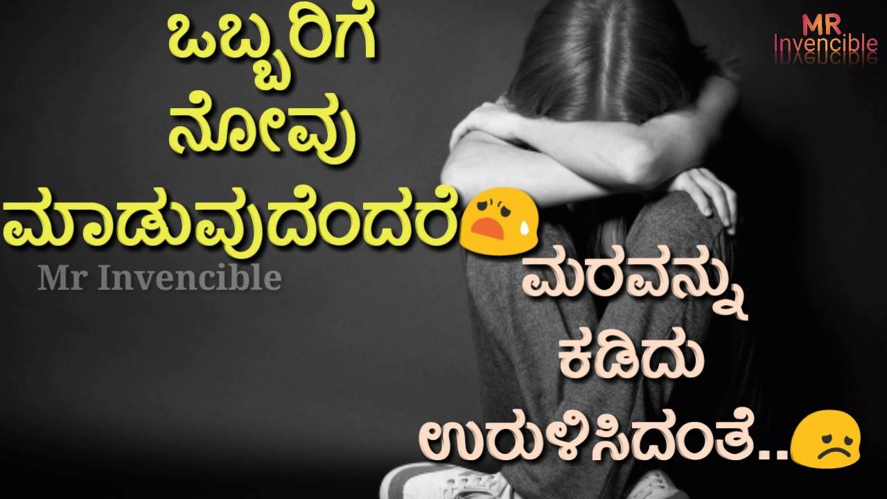 Kannada Sad Whatsapp Status New Kannada Whatsapp Status Sad F F  E
