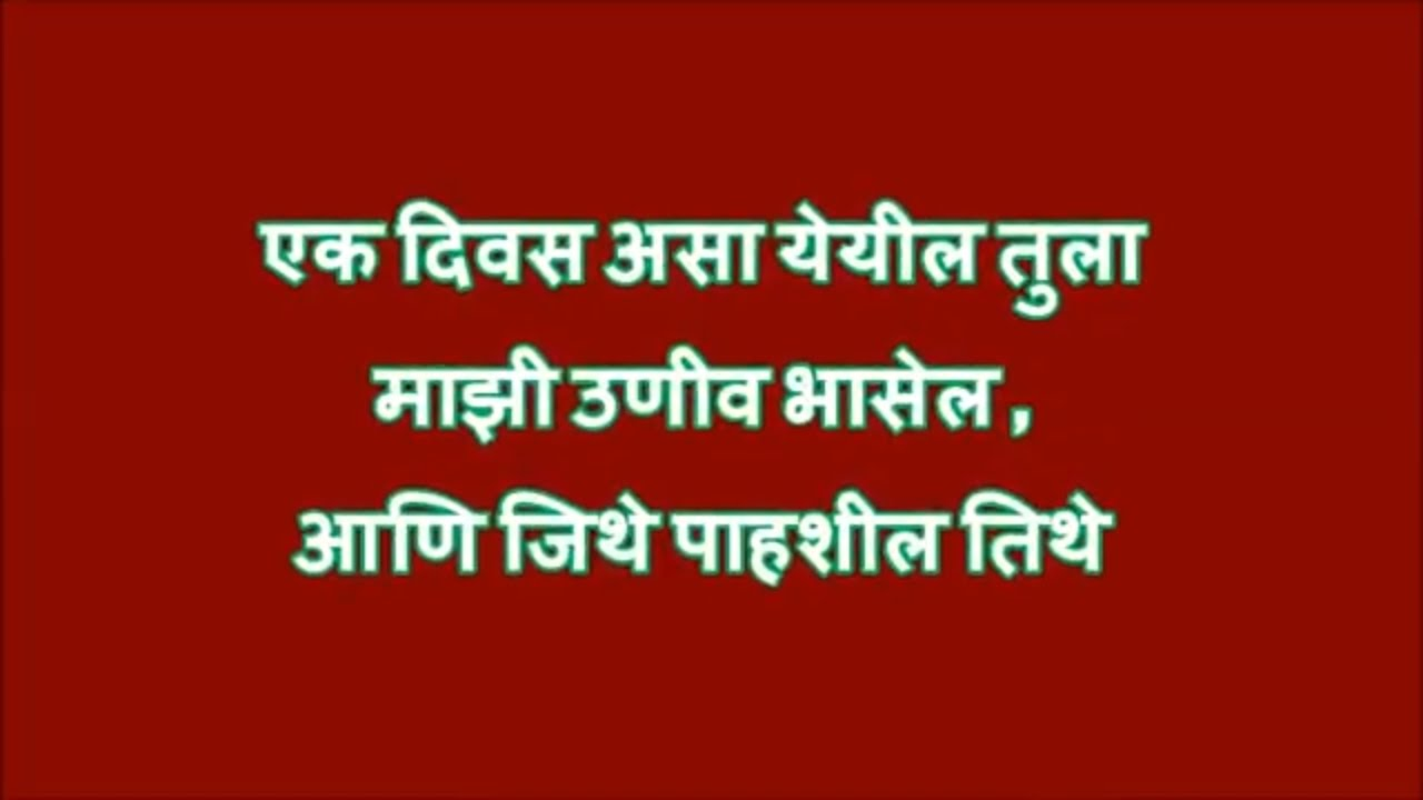 I Love You Marathi Whatsapp Msg