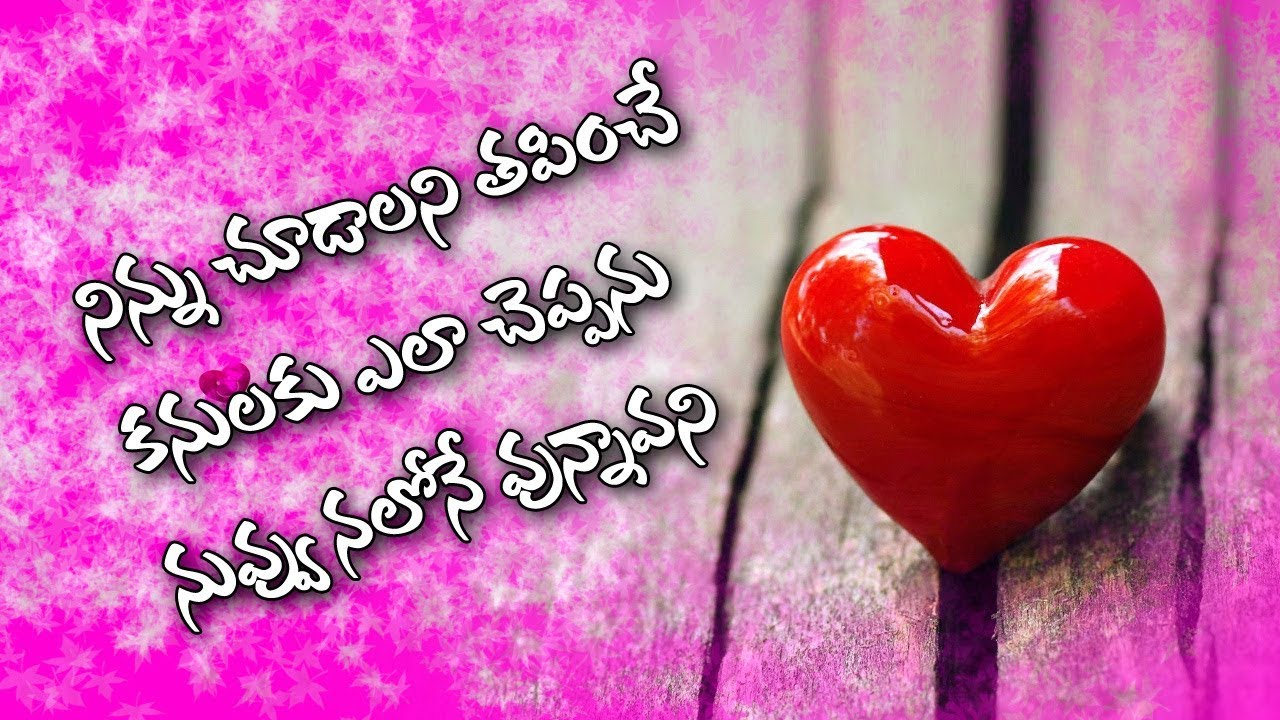 Kavithallu On Love Love Quotes In