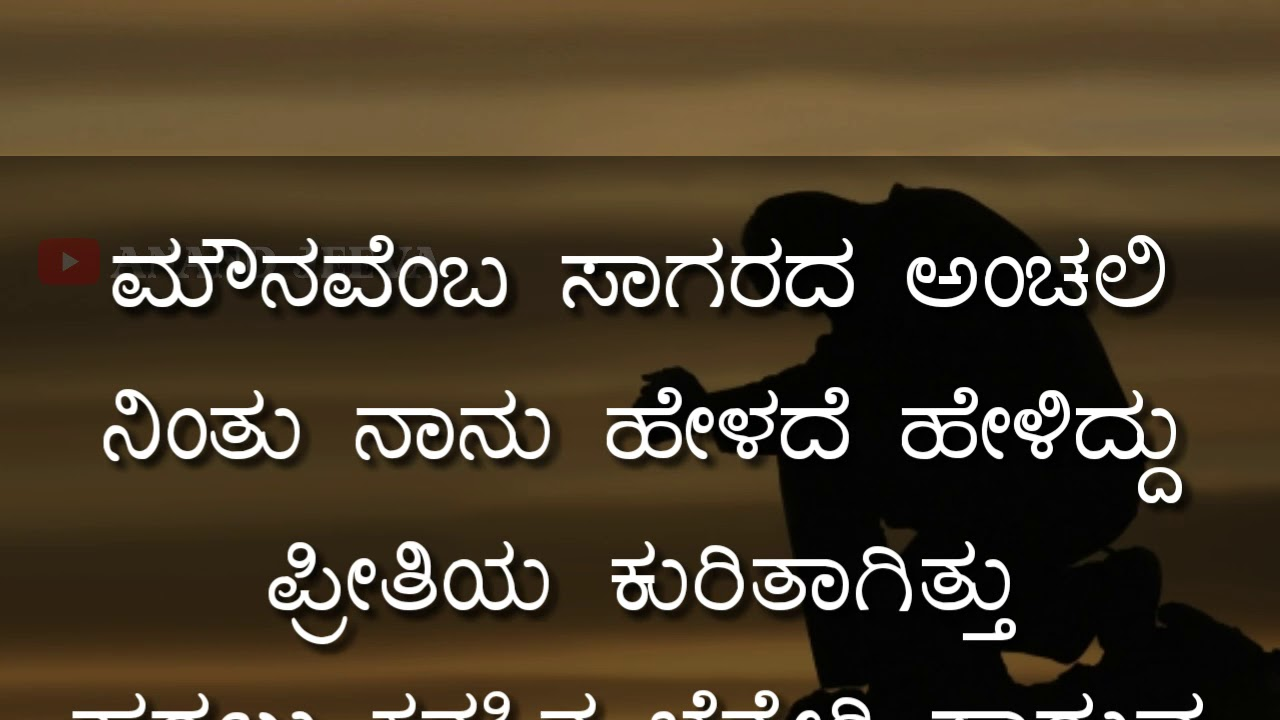 Kannada Love Quotes