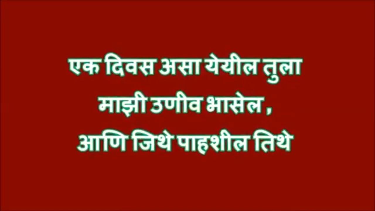 I Love You Marathi Whatsapp Msg