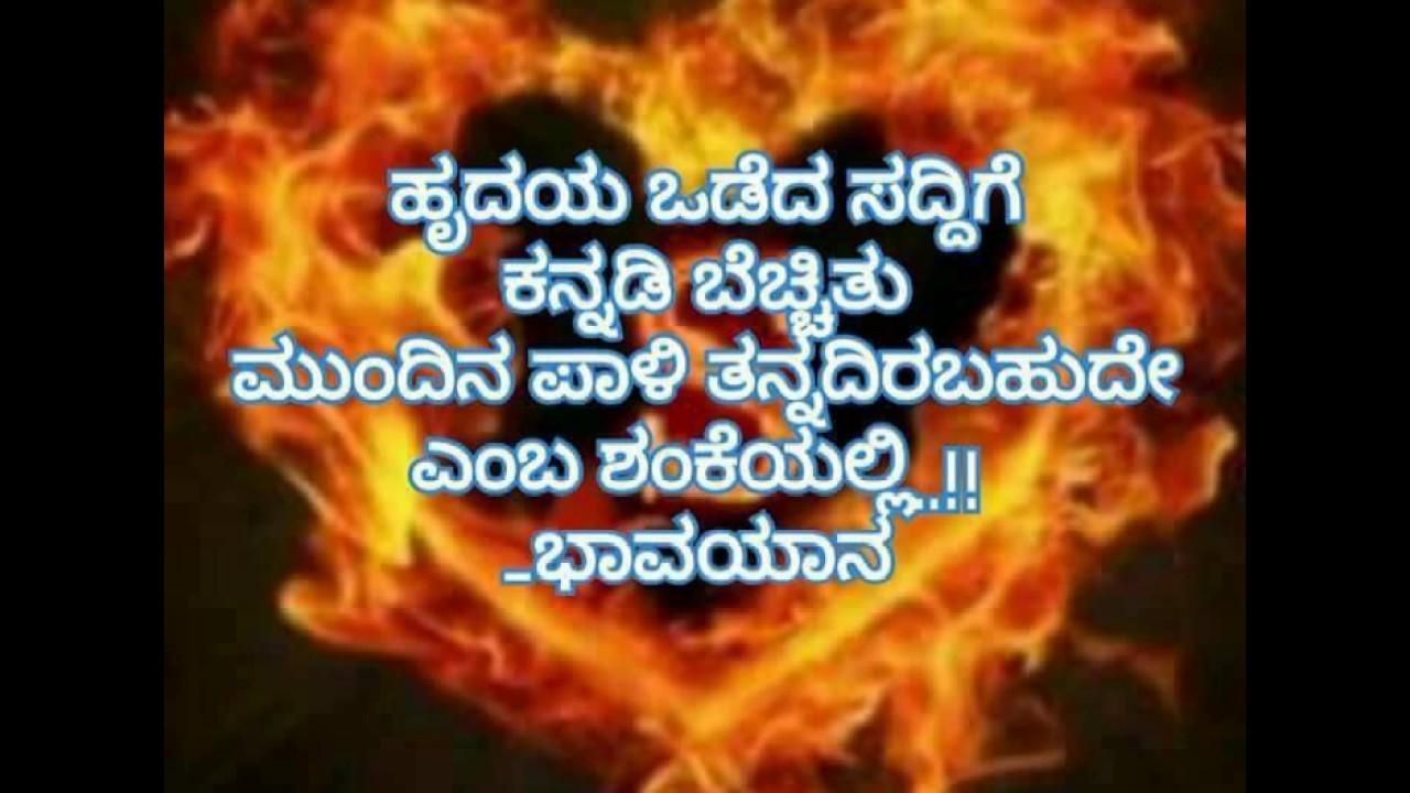Kannada Kavanagalu