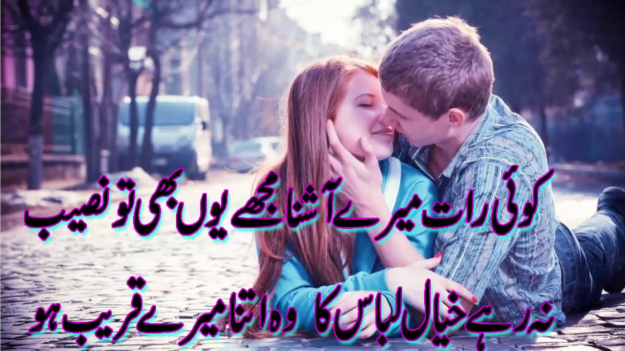 Romantic Poetry By Parveen Shakir Very Awesome Poetry Nayyab Poetry