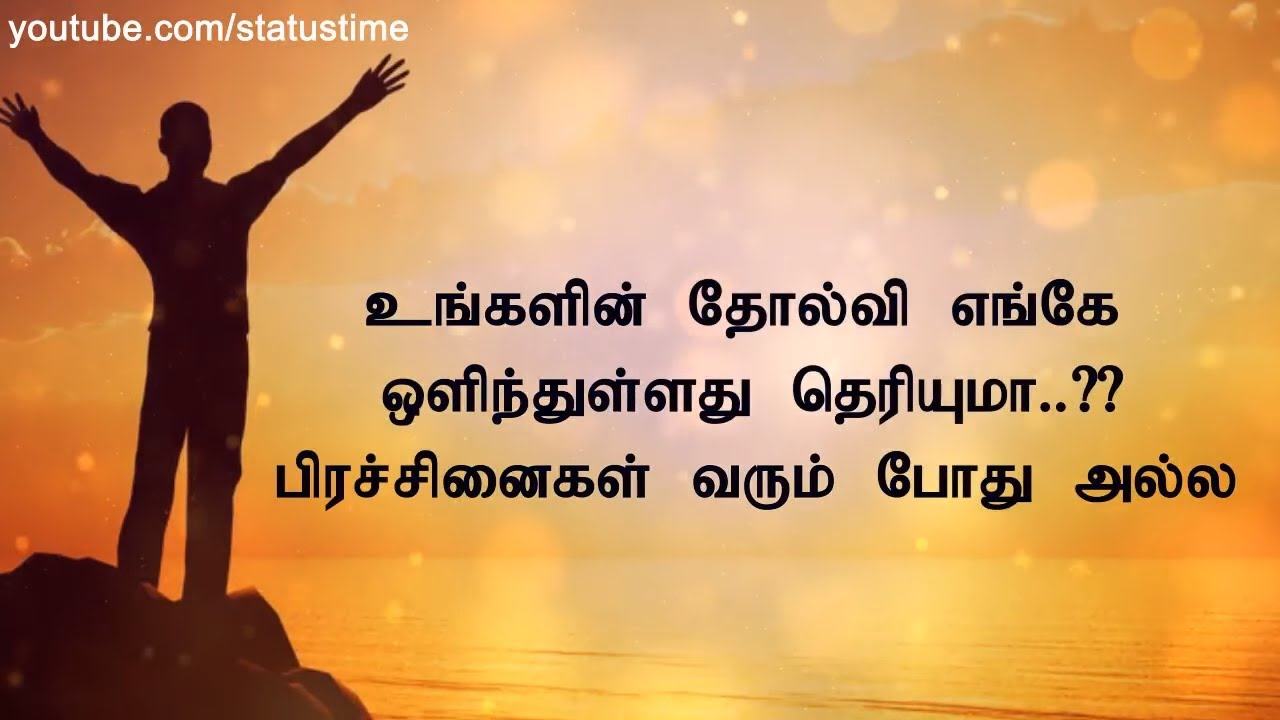 Morning Motivational Quotes Life Success Quotes Life Improvement Quotes In Tamil Status Time
