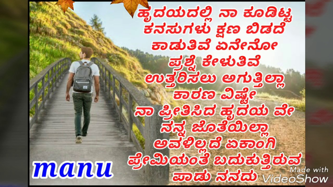 Kannada Love Failure Kavana Galu Kannada Short Hd
