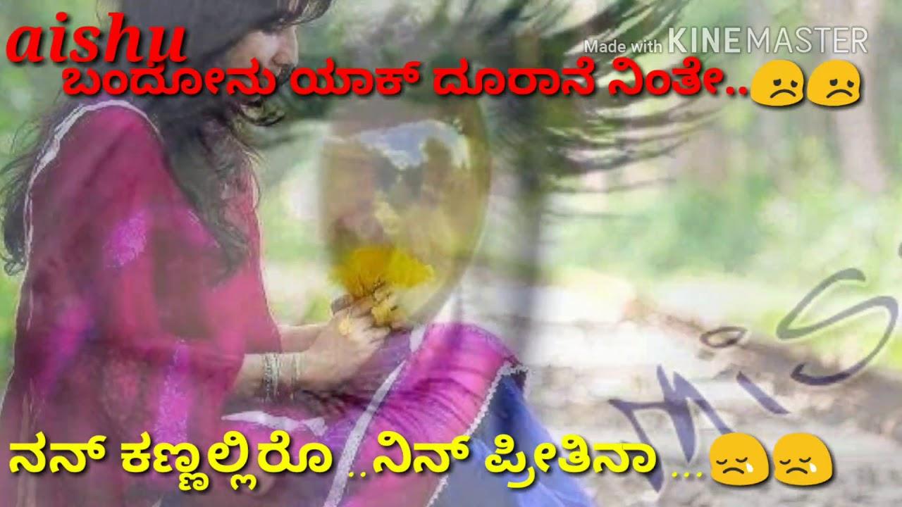 Kannada Love Failure Whatsapp Status New