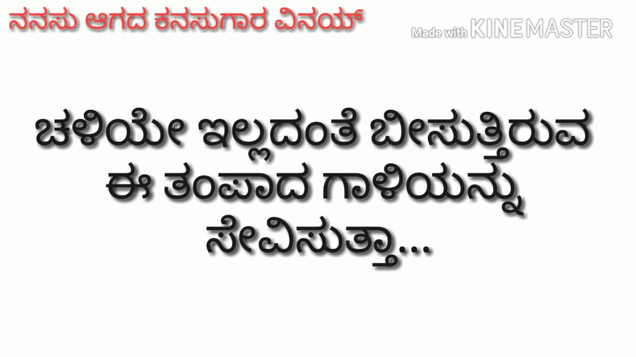 Love Letter In Kannada Only For Lovers