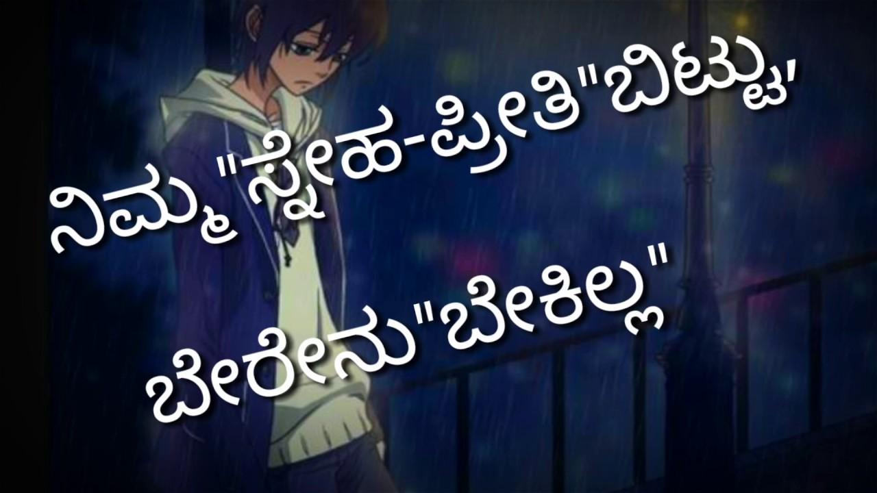Kannada Very Sad Whatsapp Status Kgf Naa Theme Kannada Shayari Kannada Song Kannada Music