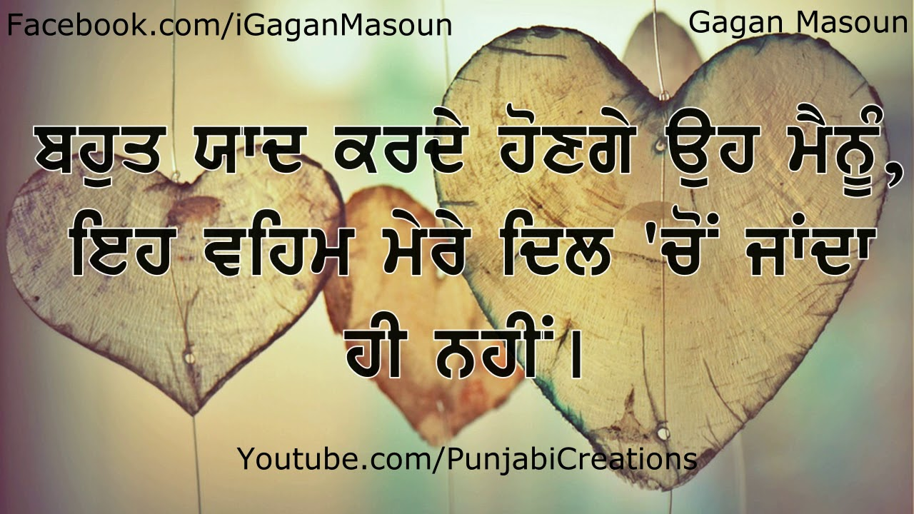 Love You And Miss You Punjabi Shayari Best Punjabi Love Quotes For Lover