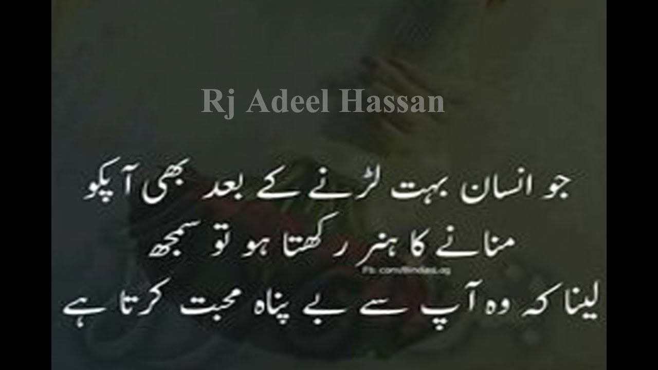 Most Heart Touching Quotes About Lifequotesurdu Quotations About Lifeadeel H Anfamous Saying