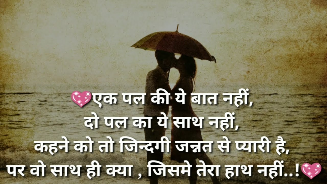 Most Romantic Love Shayari In Hindi For Girlfriend Best Love Sms To Make Her Feel Beautiful