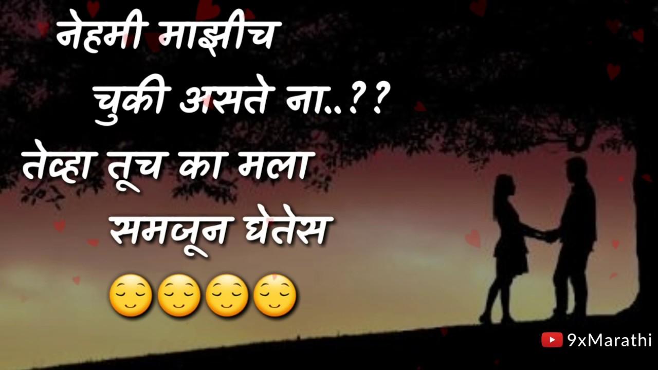 Xmarathi Whatsappstatus