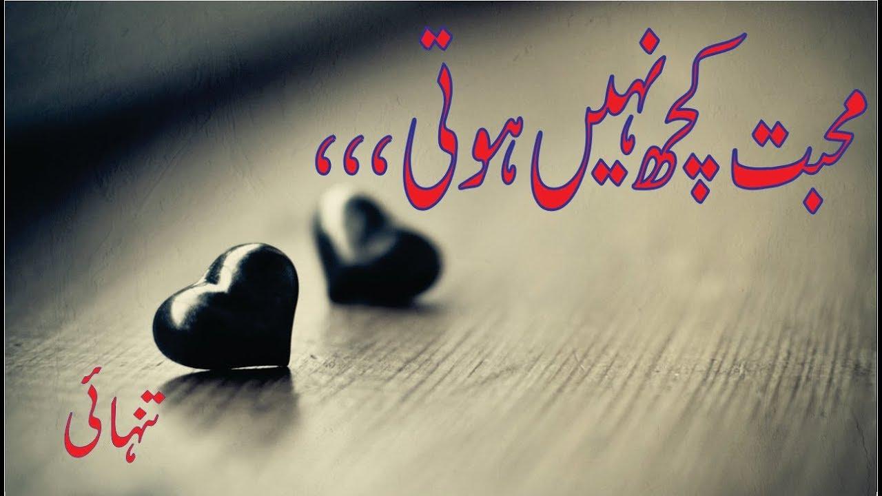 Heart Touching Poetryheart Touching Sad Poetryvery Heart Touching Sad Urdu Ghazal Poetry