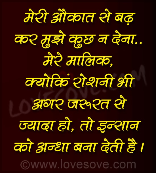 Image Result For Quotes On Trust In A Relationship In Hindi