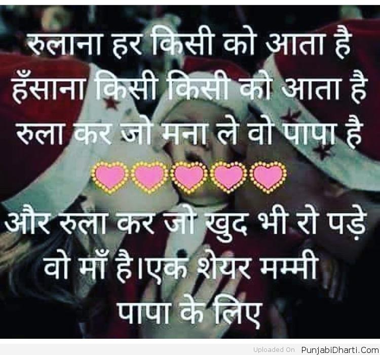 Tags E A  E A A E A A  E A B E A B  E A B E A F E A B Real Love Story In Hindi Language Loveemaa Sad Shayari On Mothers Day I Miss You Mom Smsthe Wikipediathe Mummy The A