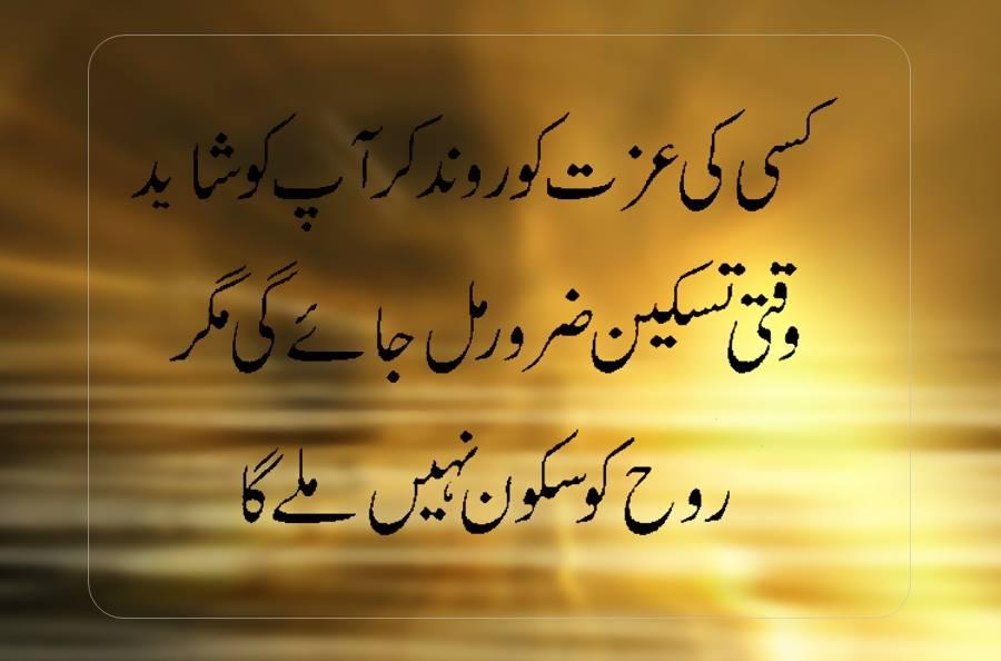 Download New Urdu Hd Quotes Urdu Quotes  Urdu Love Quotes Mobile
