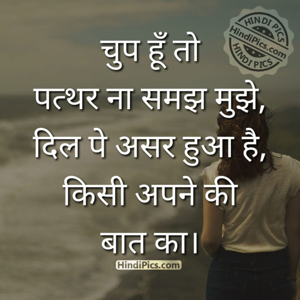 Sad Hindi Quotes Chup Hu To Pathar Na Samjha Mujhe