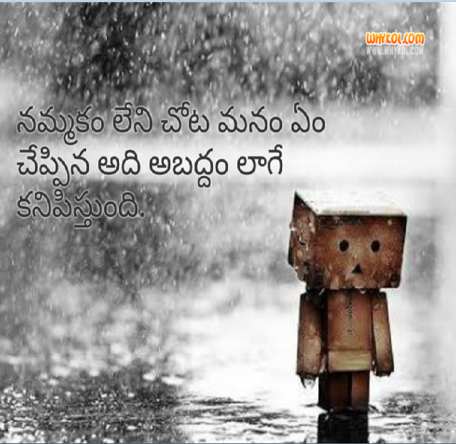 Image Result For Sad Quotes In Marathi