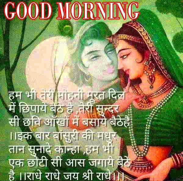 Radha Krishna Images With Love Hindi Quotes Good Morning