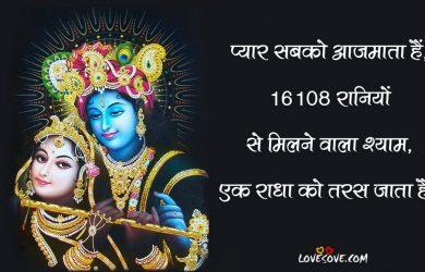Pyar Sabko Aazmata December   Radha Krishna Status