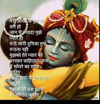 Radha Krishna Love Images Quotes Gallery Hindi