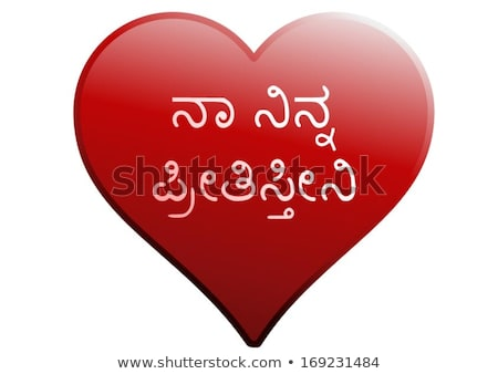 Red Love Heart With White Text I Love You In Kannada