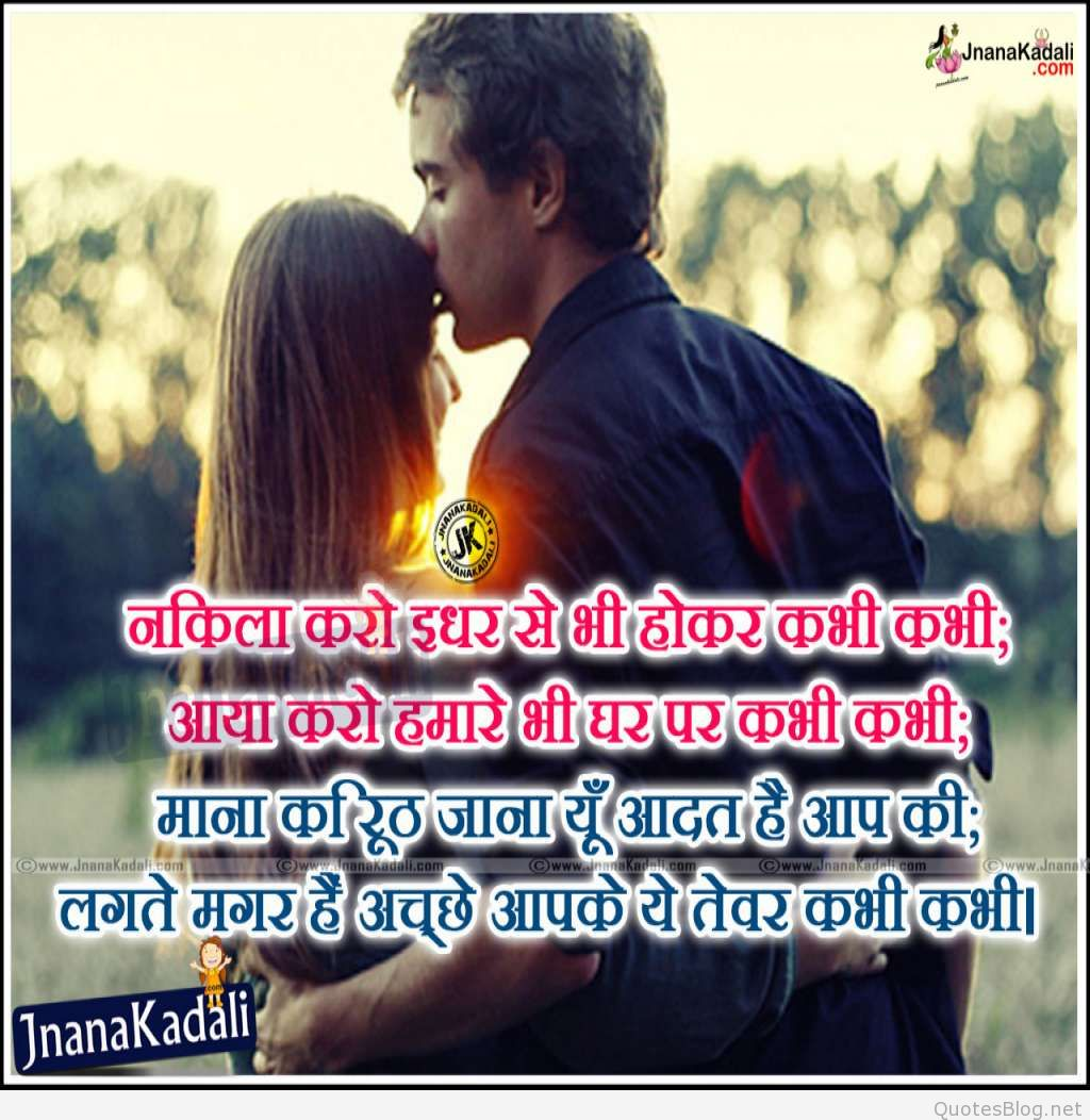 Romantic Couple With Quotes In Hindi Beautiful Beautiful Romantic Love Quotes In Hindi Quote Z