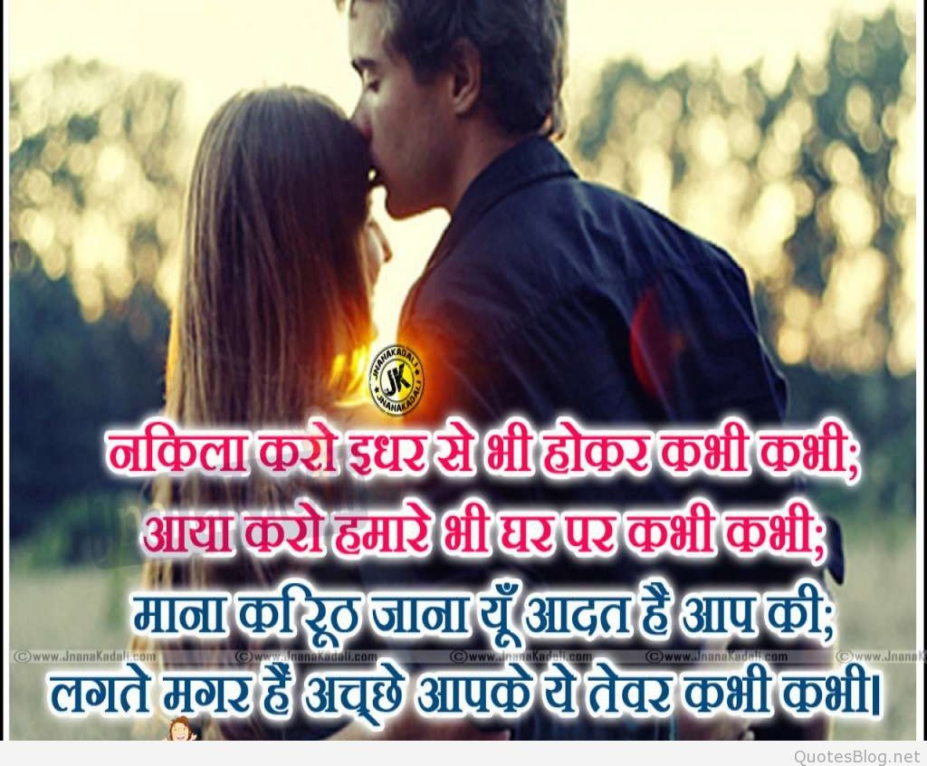 Image Result For Romantic Quotes In Hindi