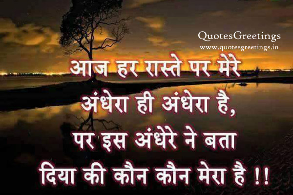 Image Result For Emotional Status In Hindi