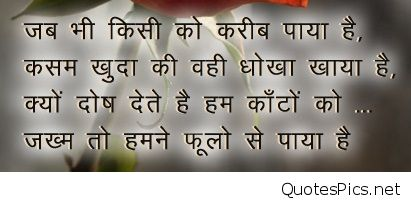 Sad Love Quotes For Her In Hindi