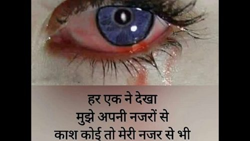 Full Size Sad Shayari In Hindi For Girlfriend Picture Download Wallpaper With Background For Whatsapp Group Status Pics Picture