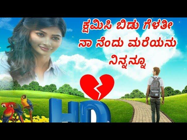 Kannada New Love Failure Song With Love Failure Quotes Kavanaaa Galu Kannada Short Hd You