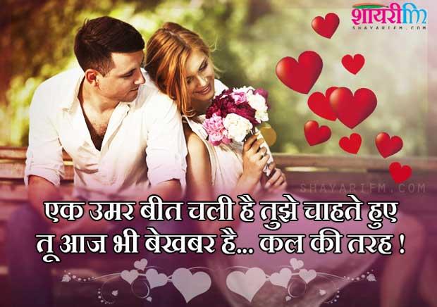 Love Shayari Tujhe Chahte Huye