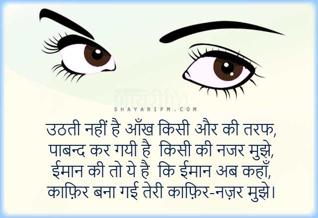 Aankhein Shayari Kisi Ki Najar Mujhe