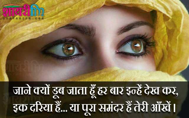 Shayari On Eyes Samandar Hain Teri Aankhein