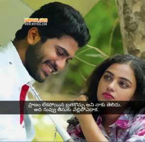 Sharwanand Dialogues From The Movie