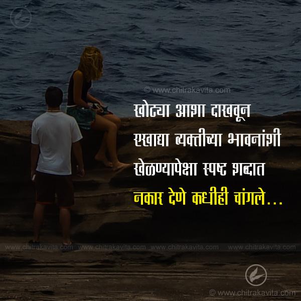 Spasht Shabdath Marathi Suvichar